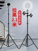 手機直播支架三腳架主播便攜落地快手戶外拍視頻拍照拍攝自拍桿網紅補光燈三角架子LX