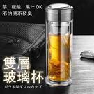 【304不銹鋼】雙層 高硼硅玻璃杯 泡茶玻璃杯 水壺 水杯 350ML-藍/銀【AAA6477】