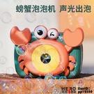 兒童吹泡泡機少女心IG網美螃蟹相機全自動不漏水電動泡泡槍玩具兒童玩具