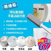 【YJ2099】爆款熱銷浮石馬桶清潔刷 馬桶刷(一組2入)
