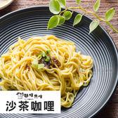 麵條先生 乾拌麵 沙茶咖哩(葷)(4入一袋)  [TW18820]千御國際