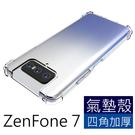 zenfone7 氣墊殼 保護殼 四角加厚 ZS670KS ZS671KS 透明殼 氣囊殼 rog phone3