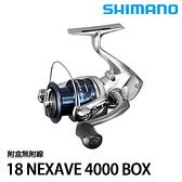 漁拓釣具 SHIMANO 18 NEXAVE 4000 BOX 附盒無附線 [紡車捲線器]
