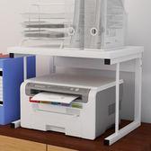 置物架家用辦公打印機架子多層復印機架辦公桌主機箱收納架