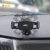 車載汽車用出風口儀表手機架