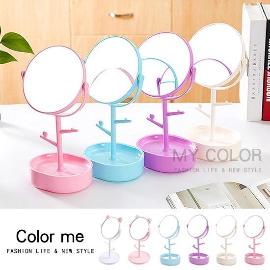 雙面旋轉化妝鏡 飾品 貓耳朵 收納盒 鏡子公主鏡 無印風 台式鏡 北歐風 【Z042】color me