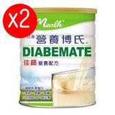 三友營養博氏 佳鉻營養配方850g兩入組【德芳保健藥妝】機能性奶粉
