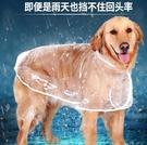 寵物衣服 大狗狗雨衣金毛哈士奇薩摩耶雨披中型大型犬雨傘四腳寵物防水衣服 霓裳細軟