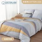 Beauty Style 美國棉四件式兩用被床包組 協奏序曲(雙人)