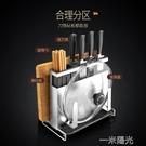304不銹鋼刀架刀座廚房用品多功能置物架菜刀砧板架放刀具收納架 一米陽光