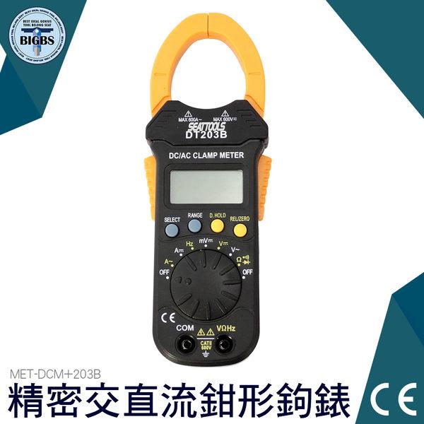 【直流勾式電表】精密交直流鉗形鉤錶 數位交流 小型鉤錶 電流測量 測試棒 發電機 馬達電流量