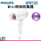 【信源電器】1200W【PHILIPS飛利浦-Essential Care Mini時尚吹風機】HP8120/HP-8120