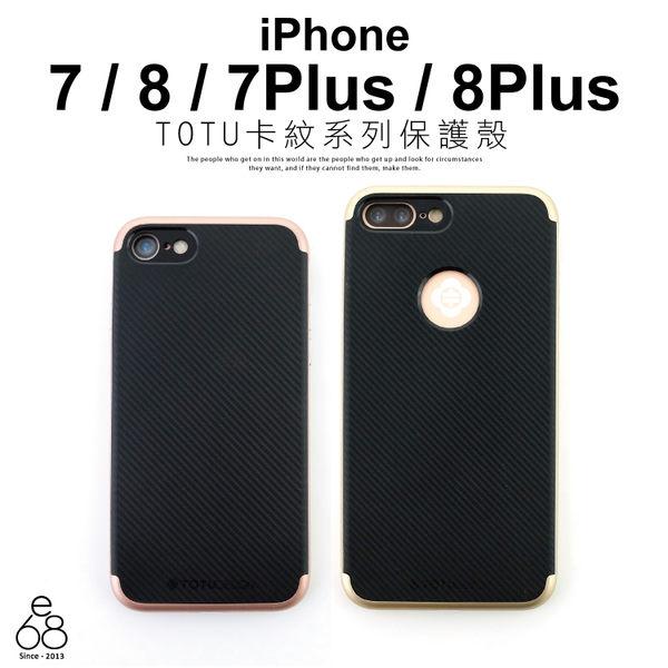 TOTU 卡紋 iPhone 7 8 / Plus 手機殼 保護套 防摔 黑色 碳纖維 軟殼 輕薄 手機套 保護殼
