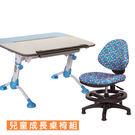 GXG 兒童成長 桌椅組 型號3683 D