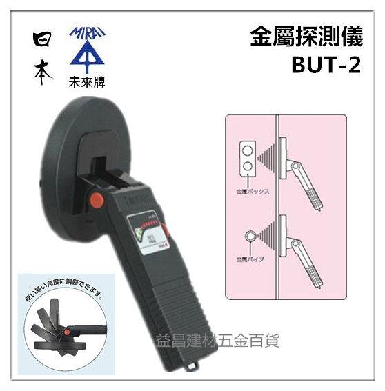 【台北益昌】 日本 MIRAI 未來牌 BUT-2 金屬探測器
