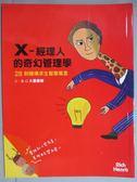 【書寶二手書T4/財經企管_GEQ】X-經理人的奇幻管理學_火星爺爺