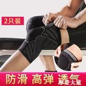 運動護膝蓋保暖籃球跑步男女半月板損傷深蹲健身登山關節保護套『摩登大道』
