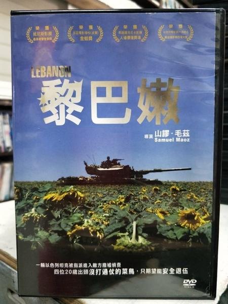 挖寶二手片-Z82-045-正版DVD-電影【黎巴嫩】-榮獲黎巴嫩電影獎兩項大獎 四項入圍(直購價)