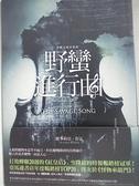 【書寶二手書T1/一般小說_C7G】野蠻進行曲(眾魔之城首部曲)_薇多莉亞.舒瓦,  黃涓芳