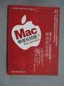 【書寶二手書T4/大學資訊_ZEB】MAC哪裏有問題?_Stanley林賢益
