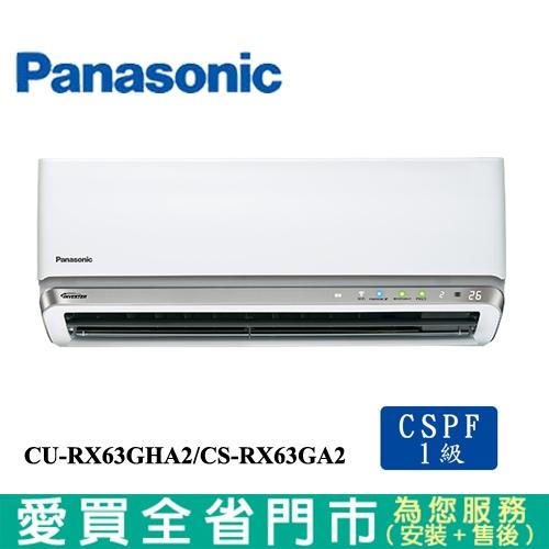 Panasonic國際9-11坪CU-RX63GHA2/CS-RX63GA2變頻冷暖空調_含配送+安裝【愛買】
