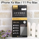 【ACEICE】防窺滿版鋼化玻璃保護貼 iPhone Xs Max / 11 Pro Max (6.5吋) 黑