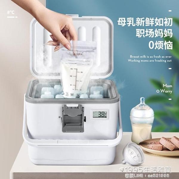 保溫包 小冰箱母乳儲奶保溫箱運輸包保冷冷藏保鮮便攜式冰袋冰包【尾牙精選】