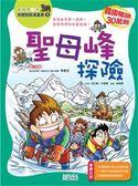 (二手書)聖母峰探險