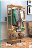 衣架落地臥室簡易家用掛衣服的架子簡約現代實木落地式衣帽架 igo  夏洛特居家