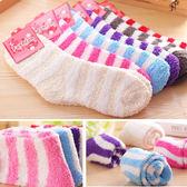 條紋毛巾襪子/女中筒襪加厚地板毛絨襪/秋冬款珊瑚絨保暖睡眠襪  (隨機出貨不挑款/色)◆86小舖 ◆