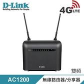 【D-Link 友訊】DWR-961 4G LTE Cat.6 AC1200 無線路由器/分享器