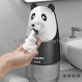 皂液機肥皂機智能充電感應泡沫洗手機家用電動兒童自動抑菌洗手液【毒家貨源】