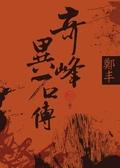(文庫版)奇峰異石傳.卷六(完)