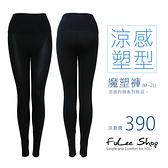涼感塑型褲 雕塑顯瘦內搭 修飾小腹 透氣彈性佳 運動瑜珈 大尺碼 涼感衣 【FuLee Shop 服利社】