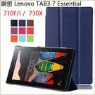 卡斯特 聯想 Lenovo Tab3 7...