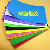 折紙 禮品摺紙海綿紙 幼兒園手工材料彩紙加厚EVA彩色泡沫紙兒童折紙壓花紙-凡屋