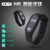 M2智能手環男運動手錶女多功能監測心率血壓藍牙睡眠跑步計步器【 新店開張八五折促銷】