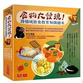 [COSCO代購] C127771 食物大發現!跨領域飲食教育知識繪本 4冊