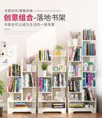 書架落地簡約現代簡易客廳樹形置物架兒童學生實木組合創意小書櫃XW全館滿千88折