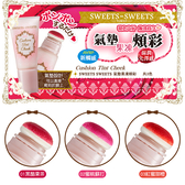 《日本製》SWEETS SWEETS 氣墊果凍頰彩 腮紅 20g 3色可選  ◇iKIREI