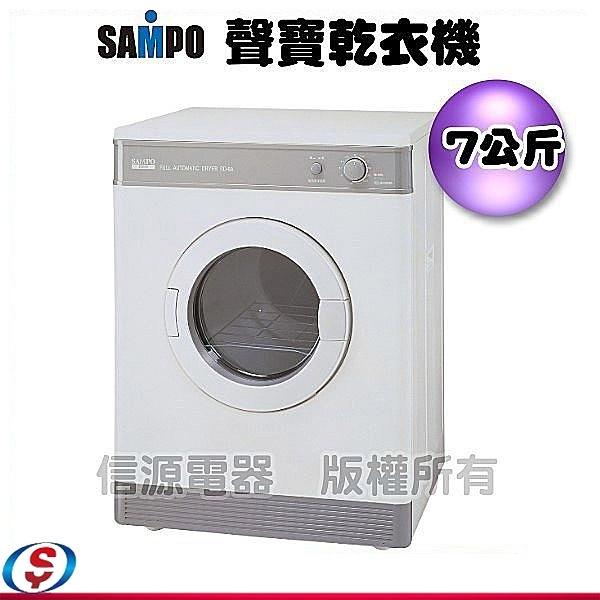 【信源】7公斤【SAMPO聲寶乾衣機】SD-8A/SD8A