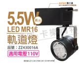 PHILIPS飛利浦 純淨光 LED 5.5W 2700K 黃光 24度 110V 黑鐵 MR16軌道燈 _ ZZ430016A