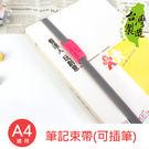 珠友 WA-30017 A4/13K 筆記束帶/適用A4/手帳/日誌束帶(可插筆)