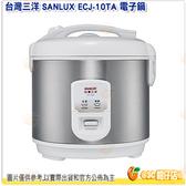 新春活動 台灣三洋 SANLUX ECJ-10TA 10人份 電子鍋 不沾黏內鍋 防火材質 3D立體保溫 集水盒設計
