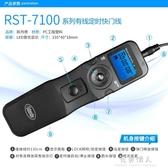 尼康D3300 D5300 D7100 D750佳能70D 80D 5D4單眼相機定時快門線 完美情人館