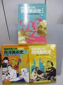 【書寶二手書T1/藝術_ZHE】寫給年輕人的西洋美術史1-3 (3冊合售)_高階 秀爾_附殼