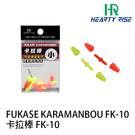 漁拓釣具 HR FK-10 A型 [卡拉棒]