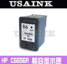 USAINK~HP C6656A/6656A/6656/NO.56 黑色相容墨水匣 DJ-450/5550/5160/5652/9650/PSC 1110/1210/1350/2110 / 2410 / 2510 / 1315