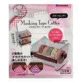 INOMATA 紙膠帶收納盒 透明 可切割 膠台 學生必備 文具小物 紙膠帶收藏 日本進口正版 412182