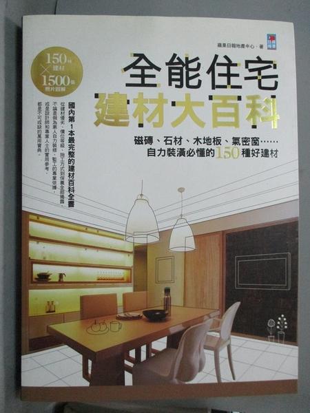 【書寶二手書T2/建築_WEB】全能住宅建材大百科_蘋果日報地產中心